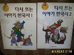 꿈소담이 -2권/ 개정판 다시 쓰는 이야기 한국사 1.2  / 호원희 글. 최수웅 그림 -아래참조