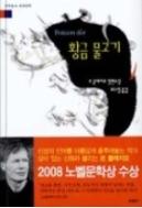 황금물고기 - 르 클레지오 장편소설 1판 6쇄