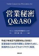 營業秘密Q&A80