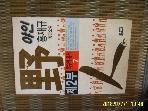 창해 / 야인 제2부 7 복수와 용서 (제2부 전8권중,,) / 홍재규 소설 -96년.초판