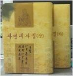 사명대사집 (전2권)  /67~