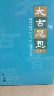 태고학회 -제3집 (초판 1쇄)