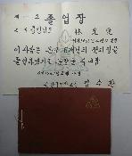 1968년 충청남도 은진국민학교 졸업장/졸업앨범