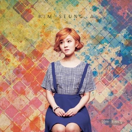 김승아 - 두개의 달 (디지털 싱글) [홍보용 음반]