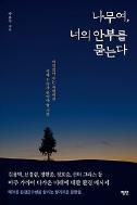 나무여 너의 안부를 묻는다 - 아낌없이 주는 자연에게 이제 우리가 물어야 할 시간『송용구 에세이』 초판1쇄