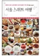 서울 스위트 여행 - 홈베이킹 달인 슬픈하품과 밍깅의 달콤한 카페 탐험 초판1쇄