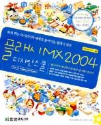 플래시 MX 2004 디자인 스쿨 - 웹 사이트 배너에서 한 편의 애니메이션까지 (컴퓨터/큰책/상품설명참조/2)
