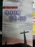 하나님께 합한 사람(황동노회 제100회 기념 설교집) 200015-Z3