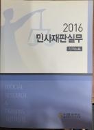 2016 민사재판실무 강의노트 - 사법연수원 #