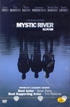 미스틱 리버 Mystic River