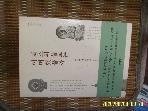 문예출판사 / 최초의 불교는 어떠했을까 / 나카무라 하지메. 원영 옮김 -16년.초판.상세란참조