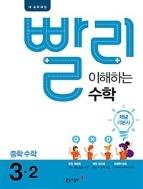 빨리 이해하는 중학 수학 개념 기본서 3-2 (2021년용) ★선생님용★ #
