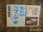 삼원 / 왜 사느냐고 물으면 / 안병욱 에세이 -89년.초판.설명란참조