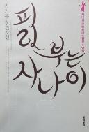 피리부는 사나이 - 제15회 문학동네소설상 수상작 초판
