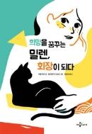 희망을 꿈꾸는 밀렌, 회장이 되다 (아동/2)