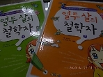 열두 살의 철학자 (1, 2) : 호기심쟁이 송송이의 좌충우돌 철학 성장만화 /(두권)