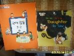 교육부. 파란 -2권/ 교과서 초등학교 국어 활동 3-2 나 / 영어동화 Thunder Farting Daughter in law  /꼭 설명란참조