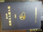 한국문인화대전운영위원회 / 제7회 한국문인화대전 2007 -사진. 아래참조