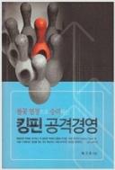 킹핀 공격경영 /(박기주)