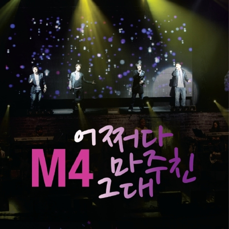 M4 김원준, 배기성, 이세준, 최재훈 - 어쩌다 마주친 그대 (디지털 싱글) [홍보용 음반]