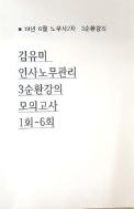 19년 6월 노무사2차 김유미 인사노무관리 3순환강의 모의고사 1회~6회