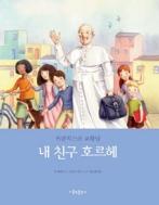 내 친구 호르헤 - 프란치스코 교황님 (종교/큰책/양장본/2)