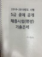 2010~2019년도 시행 5급 공채 공개 채용시험(행정) 기출문제 - 언어논리 #