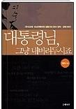 대통령님 그냥 내버려두시죠 - 한국경제 워싱턴특파원 양봉진의 한국 정치 경제 비판! 초판1쇄