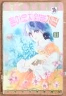 [추억의만화] 돌아오지않는계절 1 - 강미란 1983년발행
