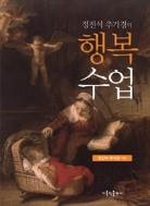 정진석 추기경의 행복 수업 (종교 /2)