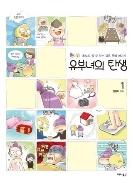 유부녀의 탄생 (1~2)+시즌2(1~2), 총4권