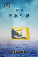 2016 해군사관학교 동문명부 (옥포회)