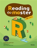 리딩 마스터 Reading master 중등 Level 2 ★선생님용★ #