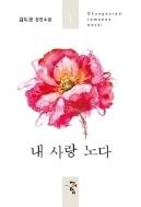 내 사랑 노다1-2 (완결) -김도경-