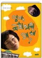 엄마 국회의원 왜 해 - 이미경 자전 에세이 초판 1쇄