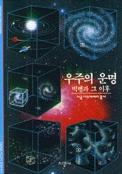 우주의 운명 : 빅뱅과 그 이후 (시공 디스커버리 총서 59)