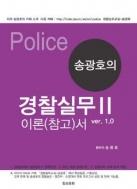 송광호의 경찰실무2 이론(참고)서 ver.1.0 #