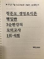 17년 7월 정준모 경영조직론 평일반 3순환강의 모의고사 1회-6회 #