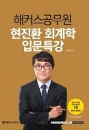 해커스공무원 현진환 회계학 입문특강