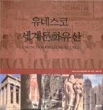 유네스코 세계문화유산 (역사/큰책/양장본/상품설명참조)