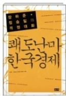 쾌도난마 한국경제 - 장하준, 정승일의 격정대화  초판 1쇄