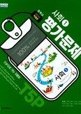 천재 중학교 평가문제집 사회 1 박형준 (2015개정 교육과정)