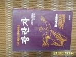 경원각 / 광란자 (나의 라임오렌지 나무 2) / J.M. 바스콘셀로스. 신희천 옮김 -87년.초판.설명란참조