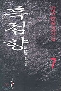 흑첨향1-7 완결-박재영-
