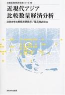近現代アジア比較數量經濟分析 (일문판, 2004 초판) 근현대 아시아 비교수량 경제분석