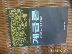 녹두 / 계급론 / S.N. 나델 저. 김병호 옮김 -86년.초판.설명란참조