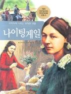 나이팅게일 (아동/상품설명참조/큰책/2)