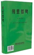 의료법학 (제18권 제1호 김민중 교수 정년퇴임기념특집)