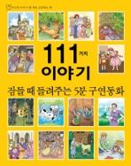 잠들 때 들려주는 5분 구연동화 111가지 이야기 - 부모와 아이가 맨 처음 교감하는 책 (아동/상품설명참조)