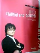 물리 1 -개념완성 and 심화완성        (정원재/스카이에듀/2008년/b)